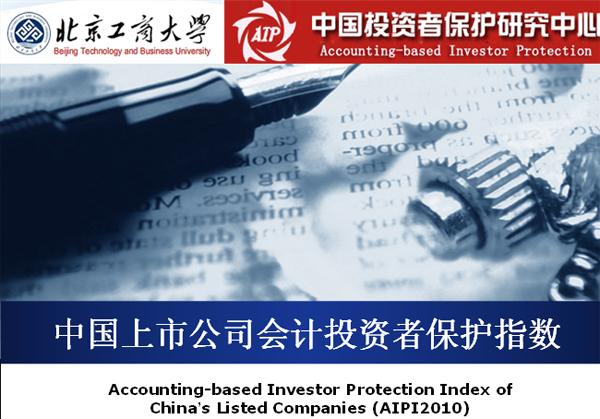 中国上市公司会计投资者保护评价报告ppt版(2010).pdf